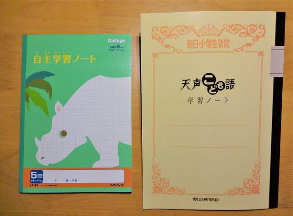 朝日小学生新聞の天声子ども語学習ノートの大きさ比較