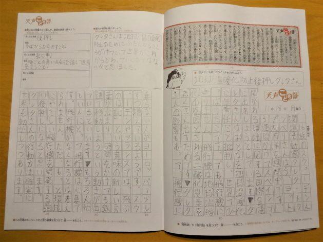 朝日小学生新聞の天声こども語学習ノートの書き写し例