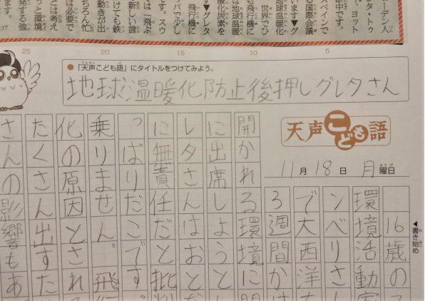 朝日小学生新聞の天声こども語学習ノートの書き写し例2