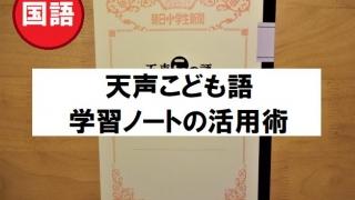 朝日小学生新聞「天声こども語」学習ノートの活用術