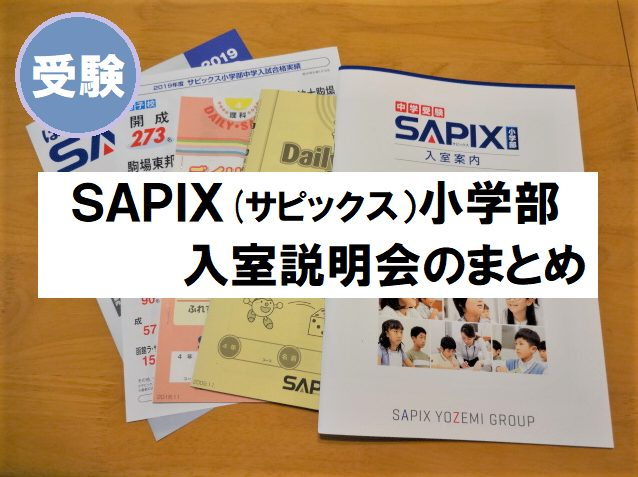 SAPIX(サピックス)小学部の入室説明会のまとめ
