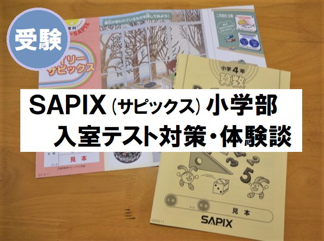 SAPIX(サピックス)小学部の入室テスト対策・まとめ