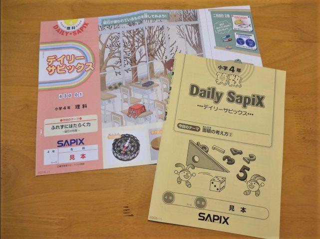 SAPIX(サピックス)小学部の算数・理科テキスト