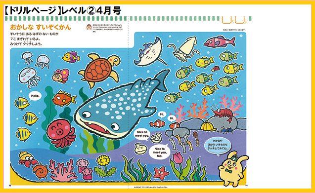 ポピーキッズイングリッシュ(ポピー Kids English)のポピペンBook レベル②のドリルページ
