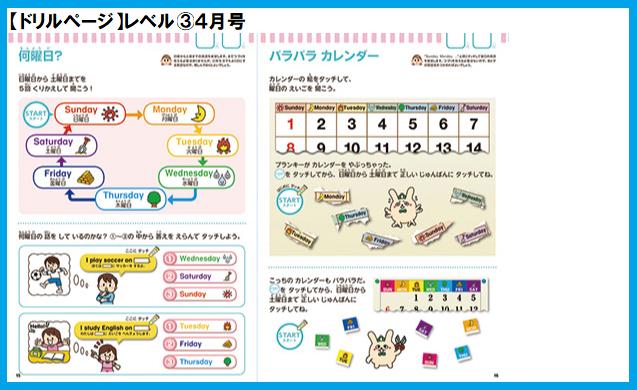 ポピーキッズイングリッシュ(ポピー Kids English)のポピペンBook レベル③のドリルページ