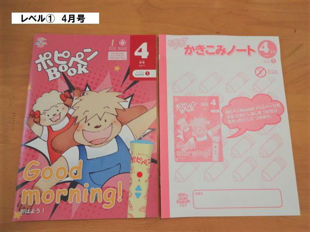 ポピーキッズイングリッシュ(ポピー Kids English)のポピペンBook写真