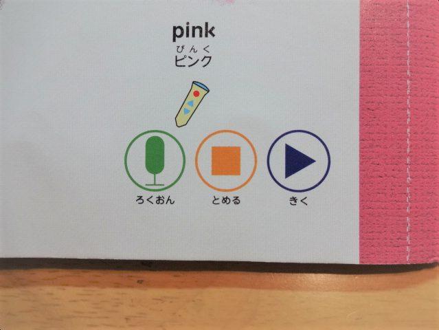 ポピーキッズイングリッシュ(ポピー Kids English)のポピペンBook の絵辞典ページ