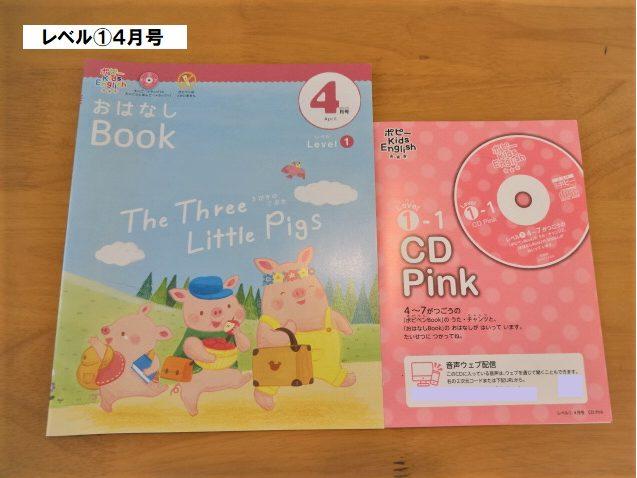ポピーキッズイングリッシュ(ポピー Kids English)のおはなしBook写真