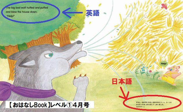 ポピーキッズイングリッシュ(ポピー Kids English)のおはなしBook レベル①