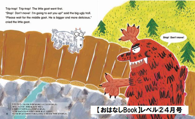 ポピーキッズイングリッシュ(ポピー Kids English)のおはなしBook レベル②