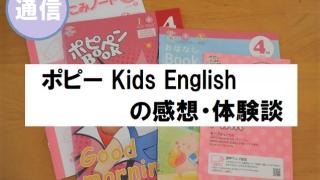 ポピーキッズイングリッシュ(ポピー Kids English)の感想・口コミ体験談
