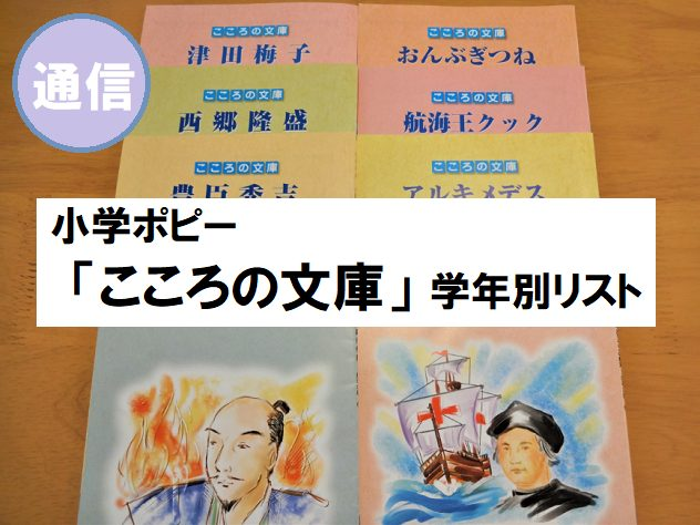 小学ポピー「こころの文庫」のお届け学年別リスト