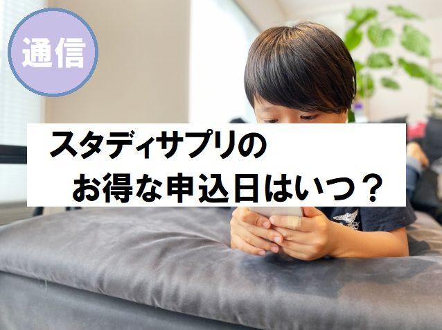 スタディサプリ小学・中学・高校・大学受験講座の価格変更