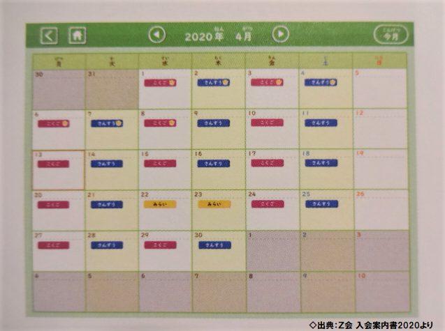 Z会小学生タブレットコース1年生のタブレットのカレンダー画面