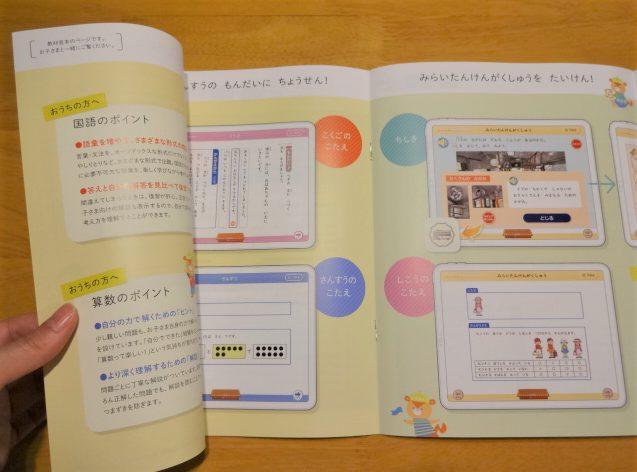 Z会小学生タブレットコース1年生の「ご案内2020」内 お試しコンテンツ(答え)