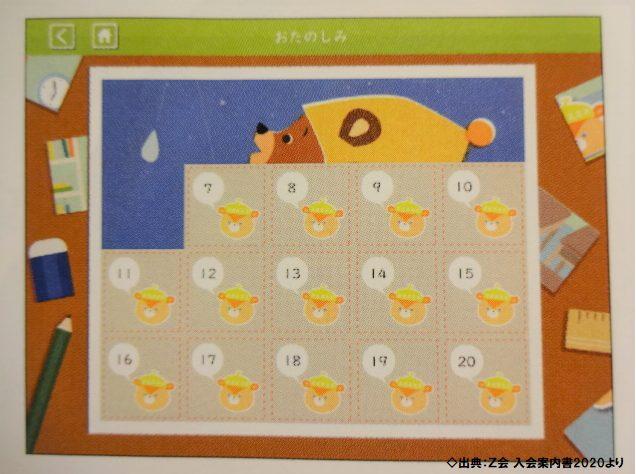 Z会小学生タブレットコース1年生のタブレットのたのしみパズルピース
