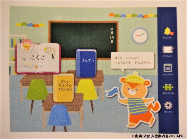 Z会小学生タブレットコース1年生のタブレットトップ画面
