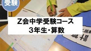 Z会中学受験コース3年生「算数」