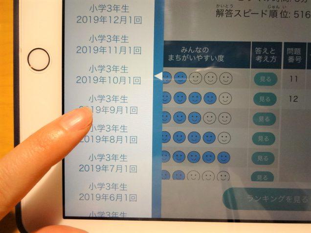 Z会中学受験コースの学習イベント「成績表・ランキング発表」で過去の成績を見る方法2
