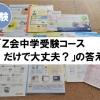 Z会中学受験コースだけで大丈夫なのか?の答え。