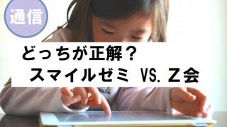 スマイルゼミ1年生とZ会小学生タブレットコース1年生の比較