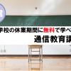 無料キャンペーン中の通信教育・英語講座・プログラミング講座のまとめ
