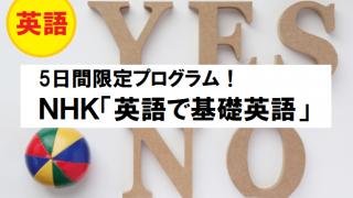 NHKラジオ「英語で基礎英語」