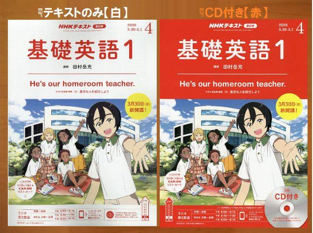 NHKラジオ 基礎英語1 テキスト(テキストのみ/CD付の写真)