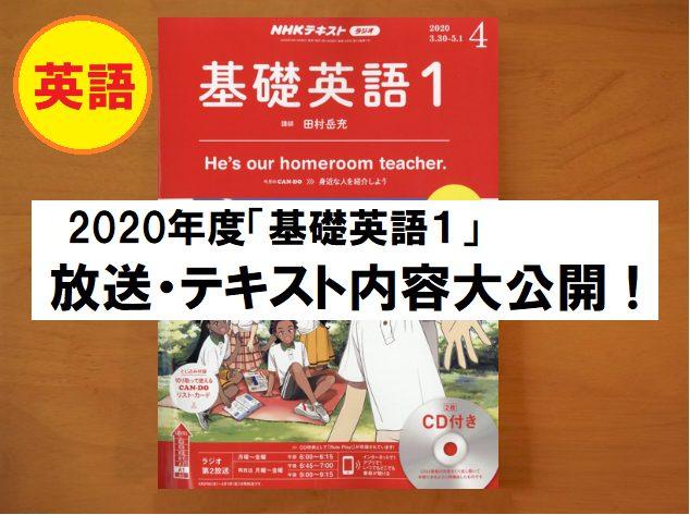 2020年度 NHKラジオ基礎英語1 放送・テキスト内容