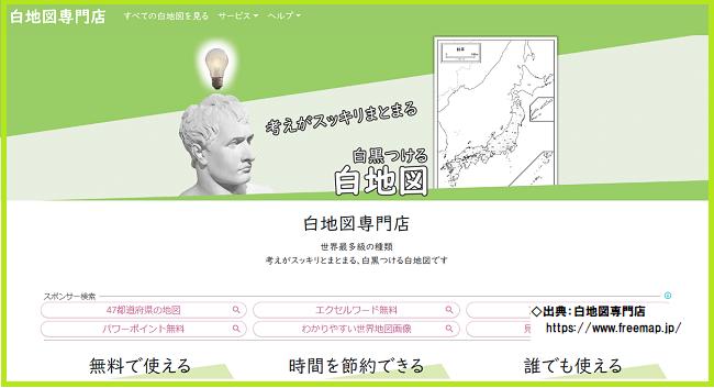 白地図専門店のトップページ画像