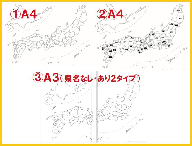 ちびむすドリルでダウンロードできる白地図の例