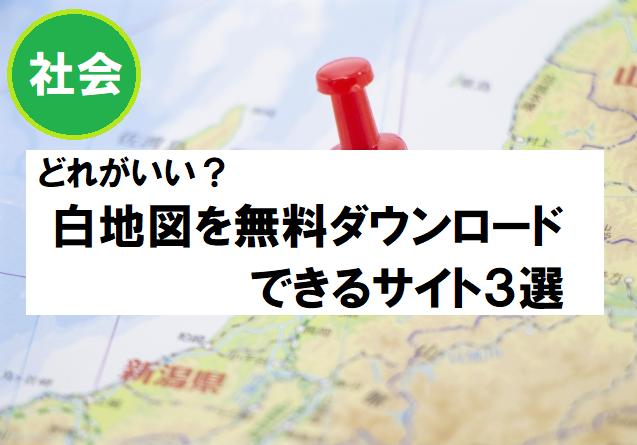 白地図を無料ダウンロードできるサイトまとめ