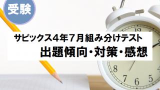 サピックス4年生組み分けテスト7月