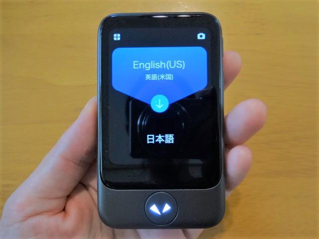 AI翻訳機Pocketalk(ポケトーク)を使った発音練習法