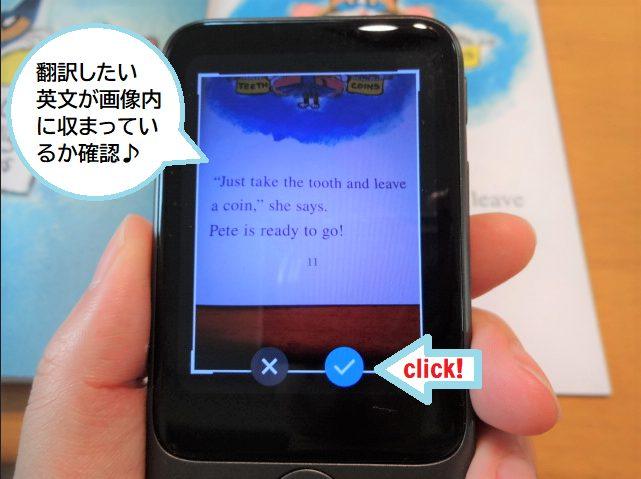 ポケトークのカメラ画面に翻訳したい英文が収まっているか確認する