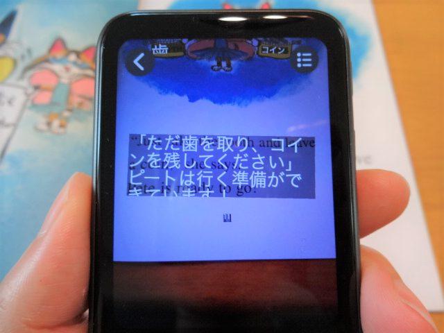 ポケトークのカメラ機能を使って翻訳をした結果画面