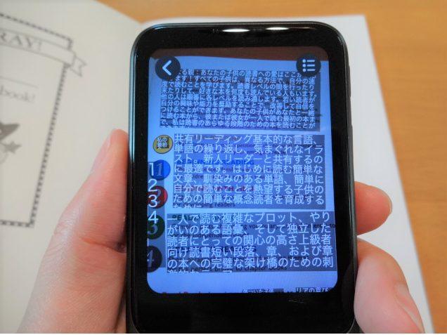 ポケトークで長文翻訳をした結果2