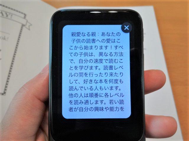 ポケトークで長文を翻訳した場合の日本語結果