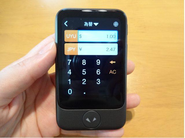 AI翻訳機Pocketalk(ポケトーク)の単位変換機能