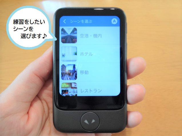 AI翻訳機Pocketalk(ポケトーク)の会話レッスン機能のシーン選択画像