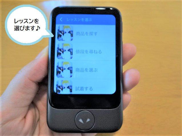 AI翻訳機Pocketalk(ポケトーク)の会話レッスン機能のレッスン選択画面