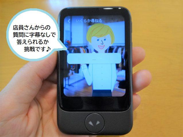 AI翻訳機Pocketalk(ポケトーク)の会話レッスン機能の画像1
