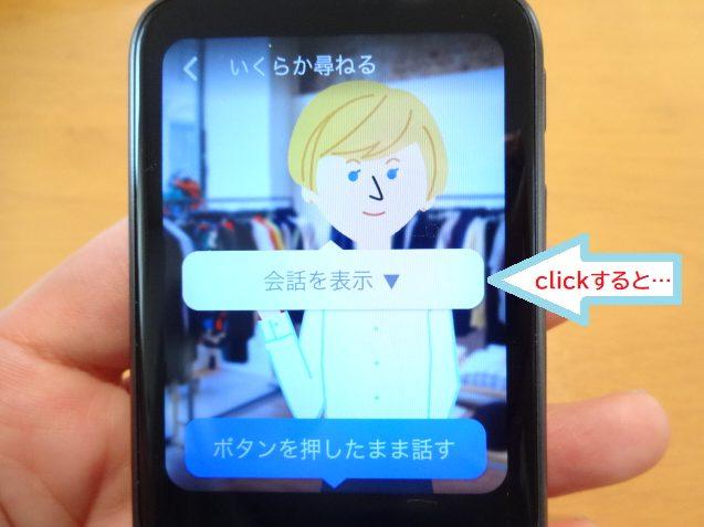AI翻訳機Pocketalk(ポケトーク)の会話レッスン機能の画像2