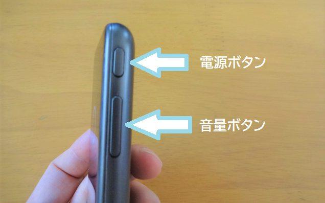 AI翻訳機Pocketalk(ポケトーク)の電源・音量ボタン