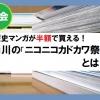角川文庫の学習マンガ「日本の歴史」キャンペーン