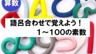 100までの素数