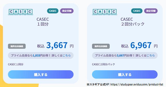 スタディギアからCASECを申込んだ場合のキャンペーン