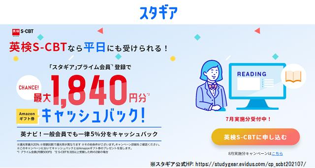 スタディギアの英検S-CBT申込 7月キャンペーンの画像