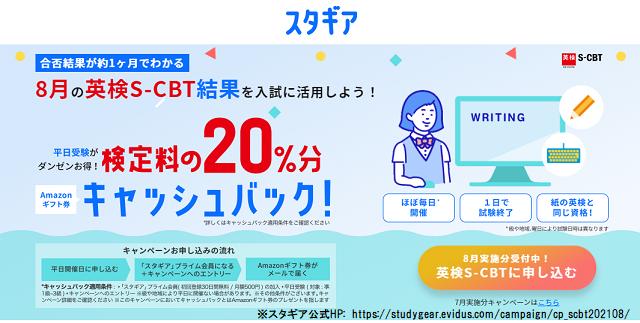 スタディギアの英検S-CBT申込 8月キャンペーンの画像